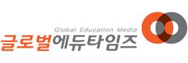 글로벌에듀타임즈