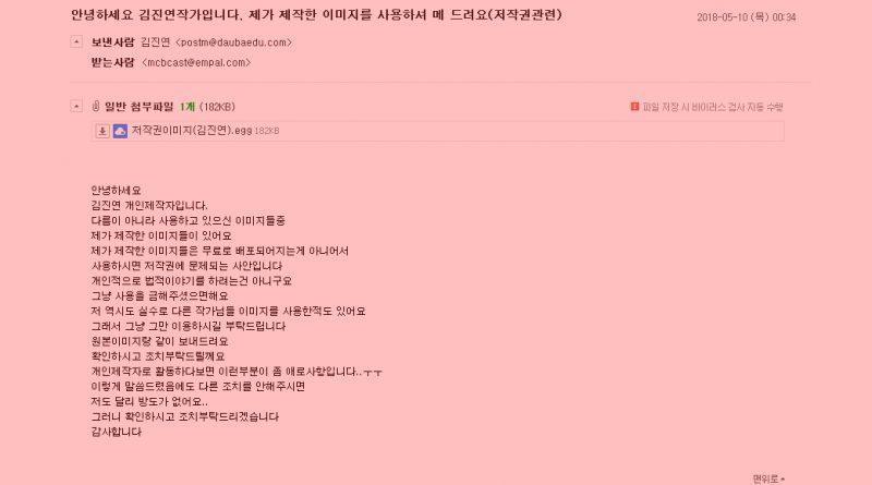 """[단독] 저작권 이미지 문제 사칭 악성코드 이메일 """"김진연 작가…"""" 유포 주의 필요"""