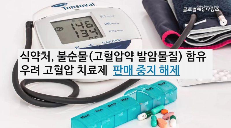 [영상]식약처, 현장 조사 후 고혈압약 발암물질 리스트 115개 판매중지 유지, 104개 제품 해제