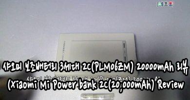 [영상]샤오미 보조배터리 3세대 2C(PLM06ZM) 20000mAh 제품 리뷰(Xiaomi Mi Power bank 2C(20,000mAh) Review