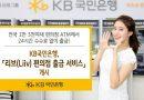 KB국민은행, 24시간 수수료 없는 리브(Liiv) 편의점 출금 서비스 개시