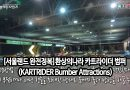 [영상/서울랜드 완전정복]환상의나라 카트라이더 범퍼