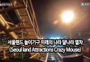 [영상/서울랜드 완전정복]서울랜드 놀이기구 미래의 나라 달나라 열차(Seoul land Attractions Crazy Mouse)