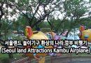 [영상/서울랜드 완전정복]서울랜드 놀이기구 환상의 나라 깜부 비행기(Seoul land Attractions Kambu Airplane)