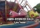 [영상/서울랜드 완전정복]라바 트위스터(Lava Twister)