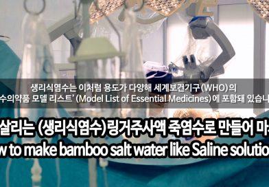 [영상] 죽염수 만드는법(죽생법)-사람 살리는 링거주사액(생리식염수) 죽염수로 만들어 마시자!