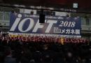 [2018 IOFT]2018 동경국제안경전시회, 한국관서 최신 안경 관련 제품 및 기능성 시력회복안경 전시
