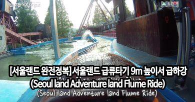 [서울랜드 완전정복]서울랜드 놀이기구( 어트랙션 )급류타기 9m 높이서 급하강(Flume Ride)