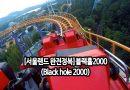 [서울랜드 완전정복]놀이기구 블랙홀2000(Black hole 2000) 2번 트위스트 7번 급 하강 롤러코스터
