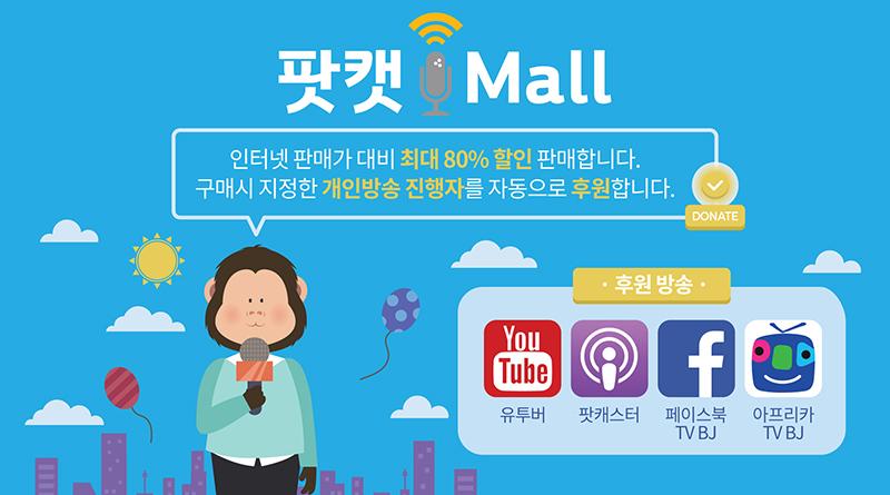 """팟빵 등의 팟캐스트·1인 방송과의 동반 성장 위한 모바일 쇼핑몰 """"팟캣몰"""" 오픈"""