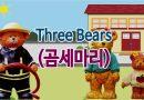 [영상/영어동요] Three Bears (곰세마리)