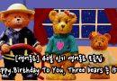 [영상/영어동요] 40분 인기 영어동요 모음집 (Happy Birthday To You,Three bears,The Alphabet Song,Bingo 등 15편)