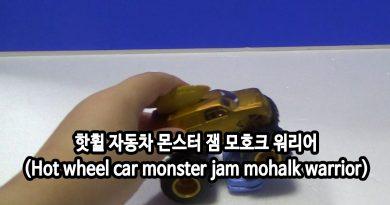 [영상/키덜트]핫휠 자동차 몬스터 잼 모호크 워리어 (Hot wheel car monster jam mohalk warrior)