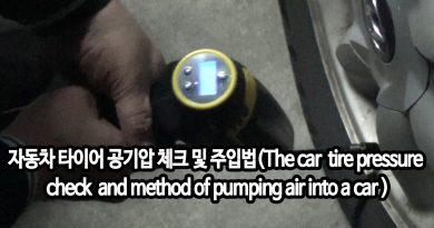 [영상/Howto/세모지](무선 타이어 공기압 주입기를 이용한) 셀프 자동차 타이어 공기압 체크 및 주입법(The car tire pressure check and method of pumping air into a car )