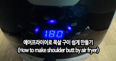 [영상/Howto/에어프라이어 목살 구이]에어프라이어로 목살 구이 쉽게 만들기–바비큐 목살 구이 이제 집에서(How to make shoulder butt by air fryer)