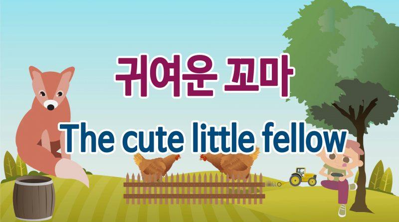 [영상/인기 동요] 귀여운 꼬마(The Cute little fellow) 노래(AR)/반주(MR)- 어린이 추천 동요