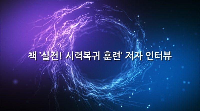 [영상/대국민시력복귀프로젝트]'실전! 시력복귀 훈련' 책 공동 저자 양순철, 이광진 인터뷰