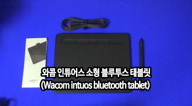 [영상/리뷰] 와콤 인튜어스 소형 블루투스 타블렛(태블릿)(Wacom intuos bluetooth tablet)
