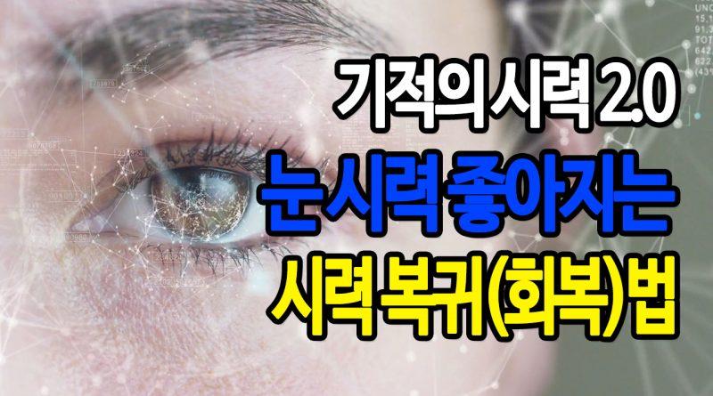 [영상/비수술 시력복귀 아카데미]기적의 시력 2.0 눈 시력 좋아지는 시력복귀(회복) 훈련법 1편 – 시력치료, 수정체 활성화 훈련