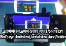 [영상/DIY만들어보니]크리에이터 버드아이 샷(뷰) 거치대/삼각대 DIY (Bird's eye shot(view)/aerial view stand/holder)
