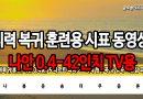 [시력회복/42인치/0.4]시력 복귀 훈련용 시표 동영상 나안 0.4-42인치 TV 클래식 모차르트