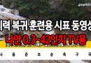 [시력회복/42인치/0.3]시력 복귀 훈련용 시표 동영상 나안 0.3-42인치 TV 클래식 모차르트